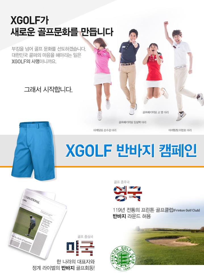 a45e570f64a 반바지 라운드 캠페인. XGOLF가 새로운 골프문화를 만듭니다. 부킹을 넘어 골프문화를 선도하겠습니다